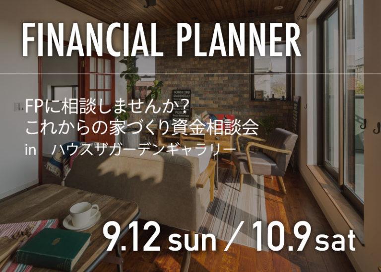【9/12,10/9】住宅ローン相談会