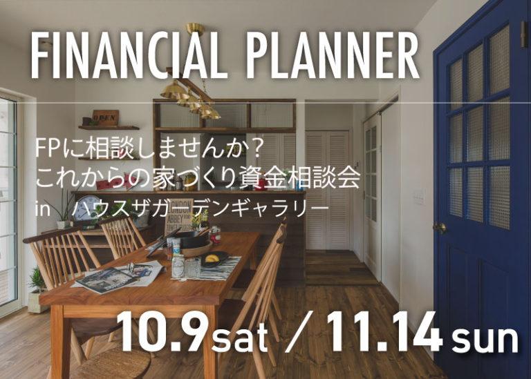 【10/9,11/14】住宅ローン相談会