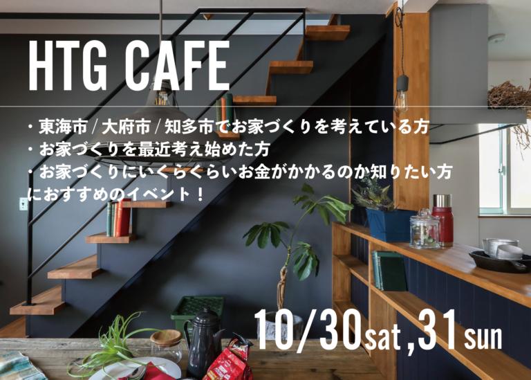 【10/30,31】おうちづくりカフェ